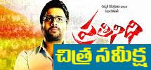 movie review prathinidhi