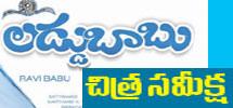 movie review Laddu Babu