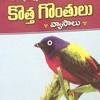 Book Review - kotta gonthulu