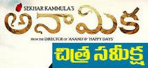 Movie Review - Anamika