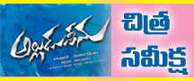 Movie Review - Alludu Seenu
