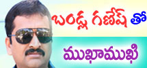 Interview with  Bandla Ganesh