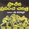 pracheena prapancha charitra  book review