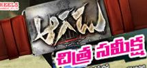 Movie Review - Aagadu