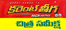 Movie Review - Current Theega