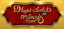 Movie Review - Dikkulu Choodaku Ramayya