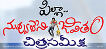 Movie Review - Pilla Nuvvu Leni Jeevitham