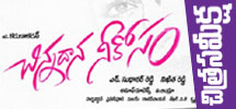 Movie Review - Chinnadana Nee Kosam