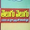 Book Review - Telugu Velugu