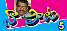Naa Paata 5 - Telugu Basha Teeyadanam - Naaku Nuvvu Neeku Nenu