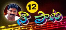 Naa Paata 12 - Kodite Kottalira Six Kottali - Tagore