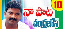 Naa Paata 10 - Le Le Lele Ivvale Lele - Gudumba Shankar