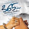 365 days is a special movie for Ram Gopal Varma