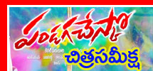 movie review - pandaga chesko