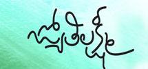 movie review - Jyothi Lakshmi