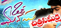oka manasu movie review