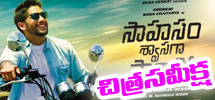 sahasam svasagaa sagipo movie review