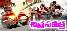 vangaveeti movie review