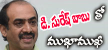 intreview with  d. suresh babu