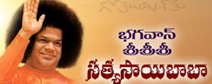 avatarapurushulaina bhagavan sree satya sai baba
