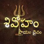 shivoham independent film