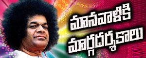 sree satya sai devotional points
