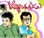 aapdbhaandhavudu