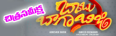 babu baga busy movie review