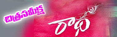 radha movie review