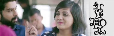 Aa Coffee Ishtam Ledu   Latest Telugu Short Film