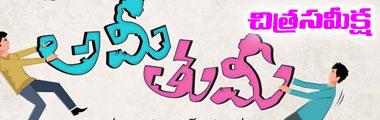 ami tumi movie review