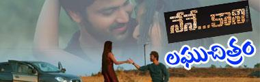 Nene Kaani Telugu Short Film || Directed By Srinivas Vinjanampati