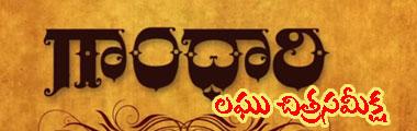 Gandhari    Telugu short film 2017    Directed by Ravindra Pulle