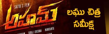 AHAM - The unseen journey of RGV    Telugu Shortfilm 2017    A film by Satya