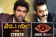 NTR big boss Vs RANA No:1 yari