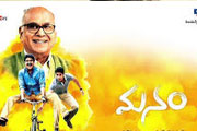 Oscars award for Manam