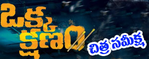okka kshanam movie review