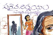 saraina nirnayam