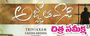 anjatavasi movie review