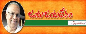 jayajayadevam