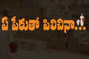 Ye Perutho Pilichinaa | Latest Telugu Short Film 2017 | LB Sriram He'ART' Films