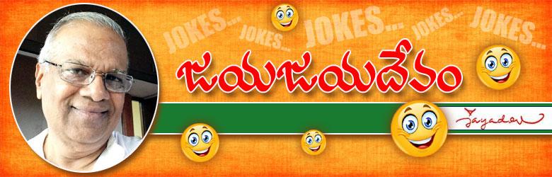 jayajayadevam jokes