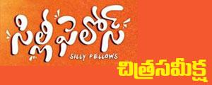 silly fellows movie review