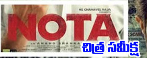 nota movie review