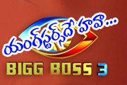 big boss - youngsters hava