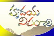 hrudaya vipanchi kavita sameeksha