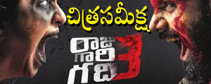 rajugari gadi 3 movie review