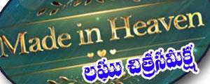 Made In Heaven Short Film   Telugu Short Film   UV Sushma   Vinay CH   Rashmi Mayur   Madhura Audio