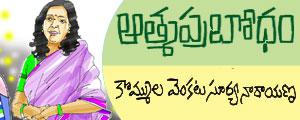 atmaprabhodham
