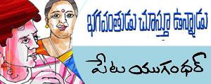 bhagavantudu choostu vuntaadu